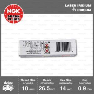 หัวเทียน NGK SILMAR8A9S ขั้ว Iridium ใช้สำหรับ Honda Africa Twin