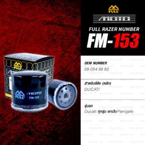 FM-153 ไส้กรองน้ำมันเครื่อง FULL MOTO