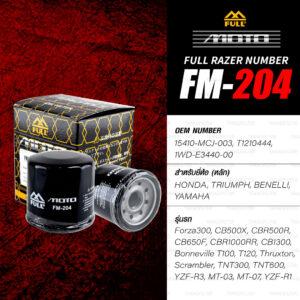 FM-204 ไส้กรองน้ำมันเครื่อง FULL MOTO