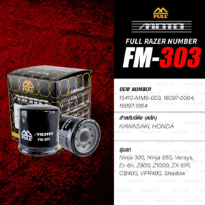 FM-303 ไส้กรองน้ำมันเครื่อง FULL MOTO