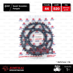 JOMTHAI สเตอร์หลังแต่งสีดำ 44 ฟัน ใช้สำหรับ Ducati Scrambler / Panigale