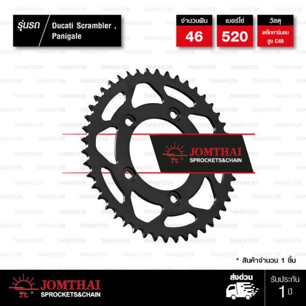 JOMTHAI สเตอร์หลังแต่งสีดำ 46 ฟัน ใช้สำหรับ Ducati Scrambler / Panigale