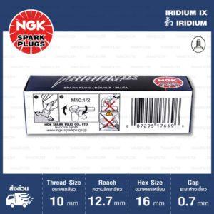 หัวเทียน NGK CR8HIX ขั้ว Iridium