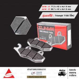 ผ้าเบรคหลัง SUNWA ใช้สำหรับTriumph Bonneville T100 T120 ปีใหม่ , Street Twin (Liquid cooled), Thruxton ปีใหม่