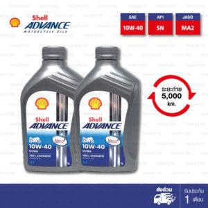 Shell Advance Ultra 4T [ 10w-40 ] Fully Synthetic น้ำมันเครื่องสังเคราะห์แท้ 100% บรรจุ 1ลิตร ( จำนวน 2 ขวด )