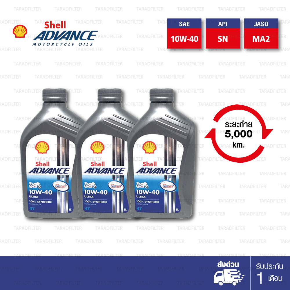 Shell Advance Ultra 4T [ 10w-40 ] Fully Synthetic น้ำมันเครื่องสังเคราะห์แท้ 100% บรรจุ 1ลิตร ( จำนวน 3 ขวด )