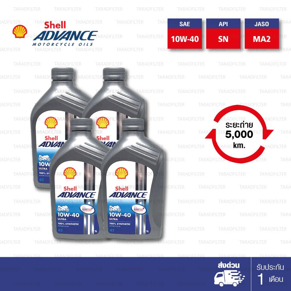 Shell Advance Ultra 4T [ 10w-40 ] Fully Synthetic น้ำมันเครื่องสังเคราะห์แท้ 100% บรรจุ 1ลิตร ( จำนวน 4 ขวด )