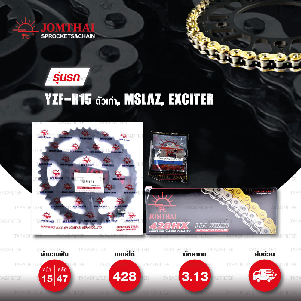 JOMTHAI ชุดโซ่-สเตอร์ Yamaha YZF-R15 ตัวเก่า , M-Slaz , Exciter150   โซ่ X-ring สีทอง และ สเตอร์สีดำ [15/47]