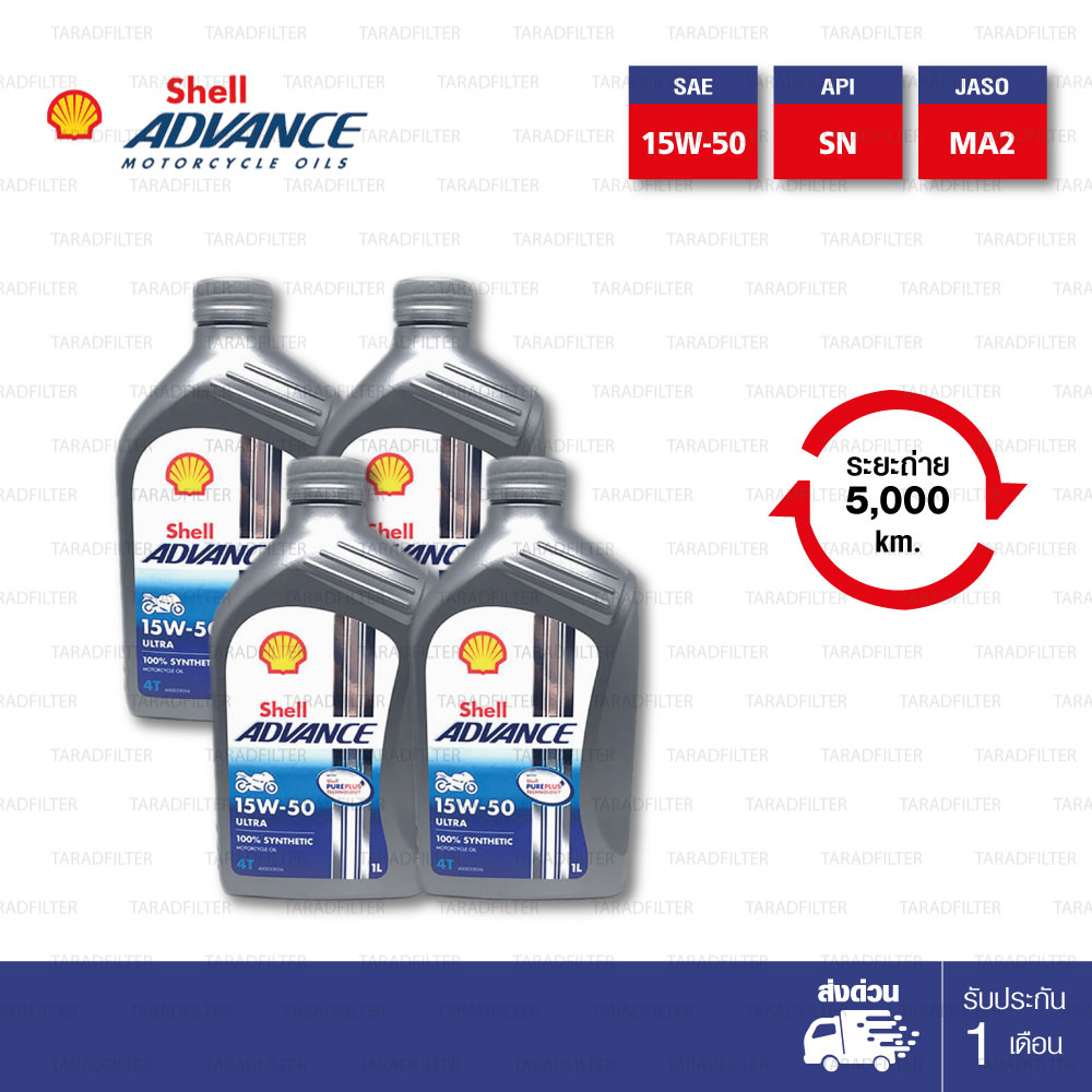 Shell Advance Ultra 4T [ 15w-50 ] Fully Synthetic น้ำมันเครื่องสังเคราะห์แท้ 100% บรรจุ 1ลิตร ( จำนวน 4 ขวด )