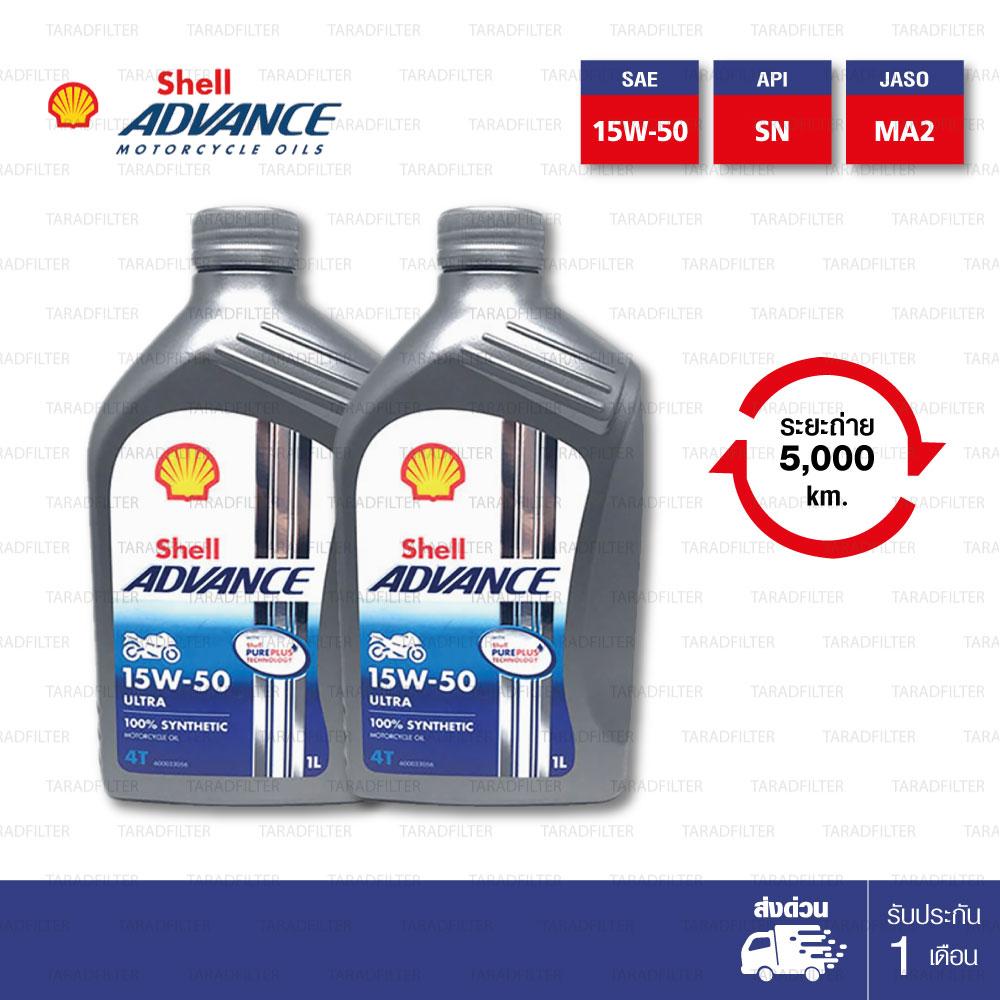 Shell Advance Ultra 4T [ 15w-50 ] Fully Synthetic น้ำมันเครื่องสังเคราะห์แท้ 100% บรรจุ 1ลิตร ( จำนวน 2 ขวด )