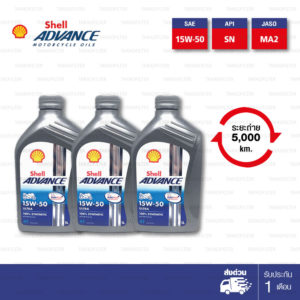 Shell Advance Ultra 4T [ 15w-50 ] Fully Synthetic น้ำมันเครื่องสังเคราะห์แท้ 100% บรรจุ 1ลิตร ( จำนวน 3 ขวด )