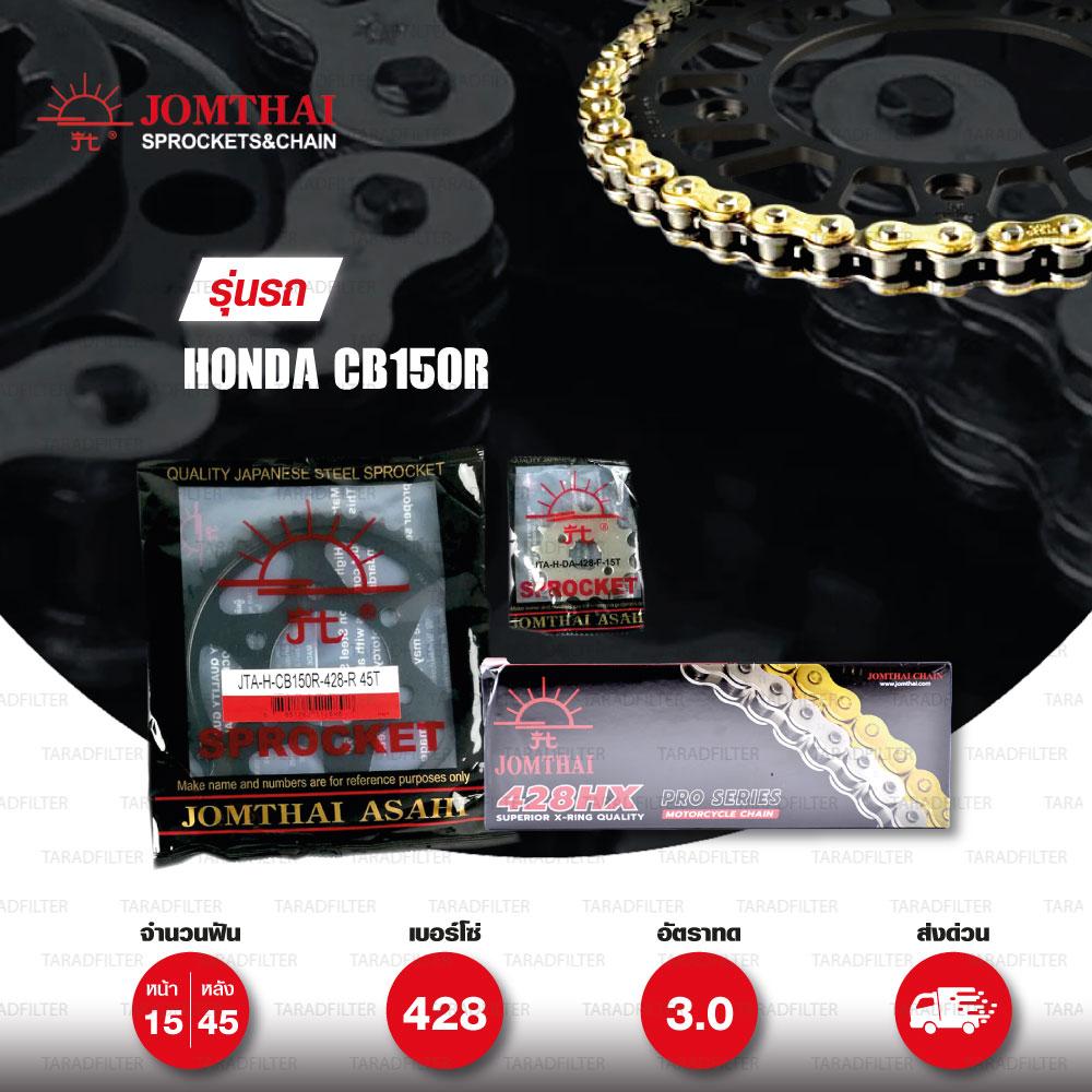 JOMTHAI ชุดโซ่-สเตอร์ Honda CB150R   โซ่ X-ring สีทอง และ สเตอร์สีดำ [15/45]