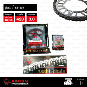 JOMTHAI ชุดโซ่-สเตอร์ Honda CB150R | โซ่ HDR สีเหล็กติดรถ และ สเตอร์สีดำ [15/45]