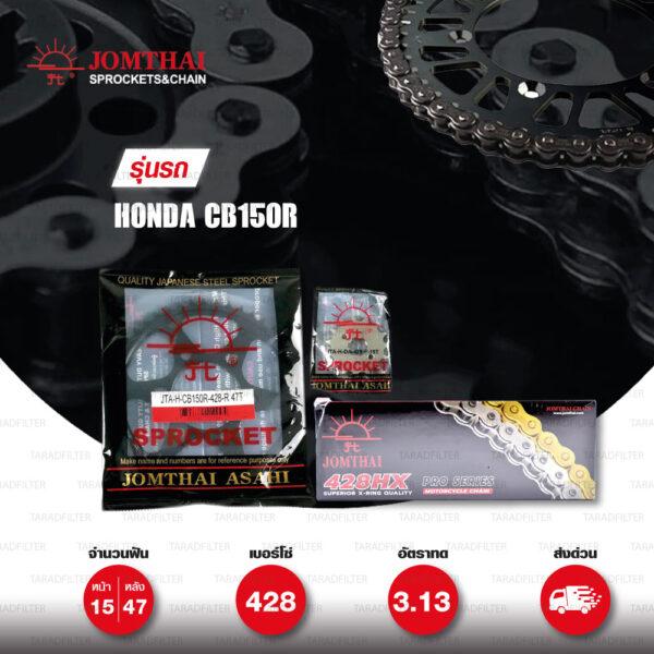 JOMTHAI ชุดโซ่-สเตอร์ Honda CB150R | โซ่ X-ring สีเหล็กติดรถ และ สเตอร์สีดำ [15/47]