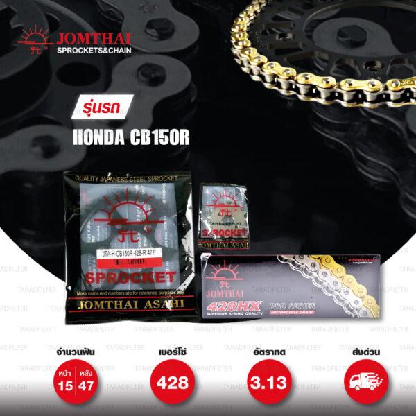 JOMTHAI ชุดโซ่-สเตอร์ Honda CB150R   โซ่ X-ring สีทอง และ สเตอร์สีดำ [15/47]