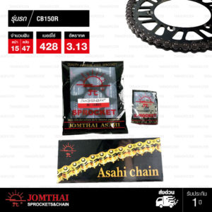 JOMTHAI ชุดโซ่-สเตอร์ Honda CB150R   โซ่ X-ring สีเหล็กติดรถ และ สเตอร์สีดำ [15/47]
