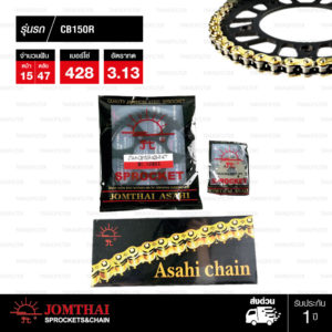 JOMTHAI ชุดโซ่-สเตอร์ Honda CB150R | โซ่ X-ring สีทอง และ สเตอร์สีดำ [15/47]