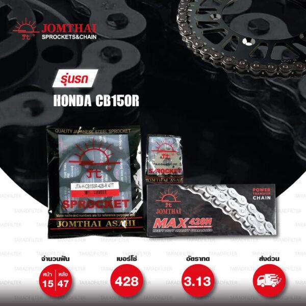 JOMTHAI ชุดโซ่-สเตอร์ Honda CB150R | โซ่ HDR สีเหล็กติดรถ และ สเตอร์สีดำ [15/47]