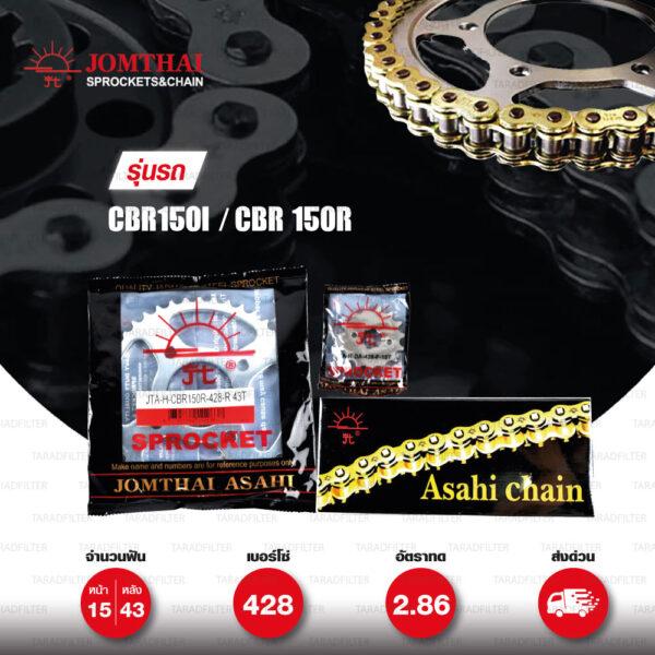 JOMTHAI ชุดโซ่-สเตอร์ Honda CBR150i CBR150r | โซ่ X-ring สีทอง-ทอง และ สเตอร์สีเหล็กติดรถ[15/43]