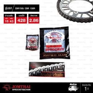JOMTHAI ชุดโซ่-สเตอร์ Honda CBR150i CBR150r | โซ่ HDR สีเหล็กติดรถ และสเตอร์เหล็กติดรถ [15/43]