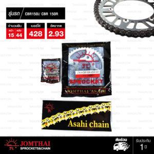JOMTHAI ชุดโซ่-สเตอร์ Honda CBR150i CBR150r | โซ่ X-ring สีเหล็กติดรถ และ สเตอร์สีเหล็กติดรถ [15/44]