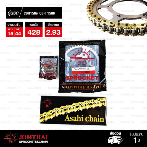 JOMTHAI ชุดโซ่-สเตอร์ Honda CBR150i CBR150r | โซ่ X-ring สีทอง-ทอง และ สเตอร์สีเหล็กติดรถ[15/44]