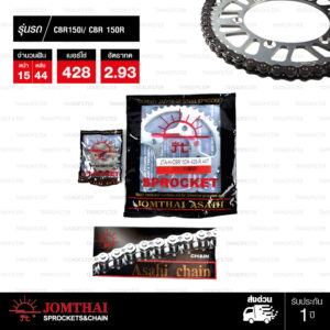 JOMTHAI ชุดโซ่-สเตอร์ Honda CBR150i CBR150r | โซ่ HDR สีเหล็กติดรถ และ สเตอร์สีเหล็กติดรถ [15/44]