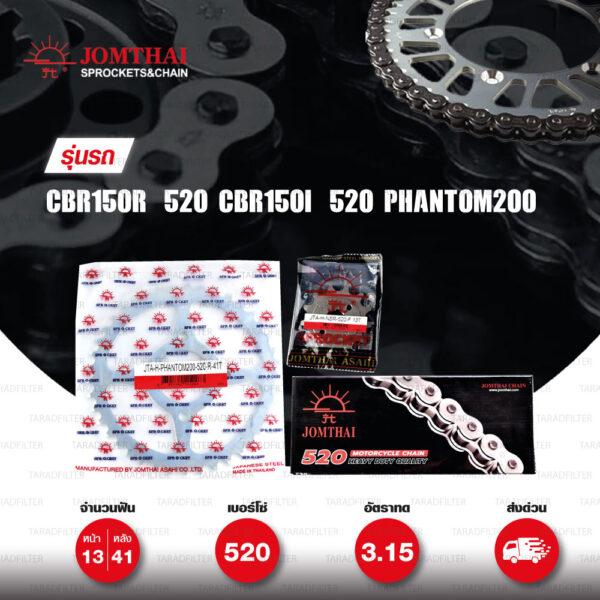 JOMTHAI ชุดโซ่-สเตอร์ HONDA Phantom200 | โซ่ HDR สีเหล็กติดรถ และ สเตอร์สีเหล็กติดรถ [13/41]