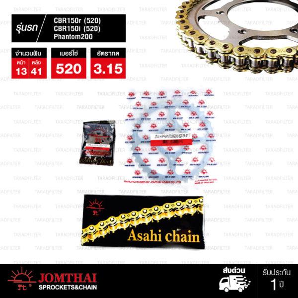 JOMTHAI ชุดโซ่-สเตอร์ HONDA CBR150i / CBR150r (ทด 520) / Phantom200 | โซ่ X-ring สีทอง-ทอง และ สเตอร์สีเหล็กติดรถ [13/41]