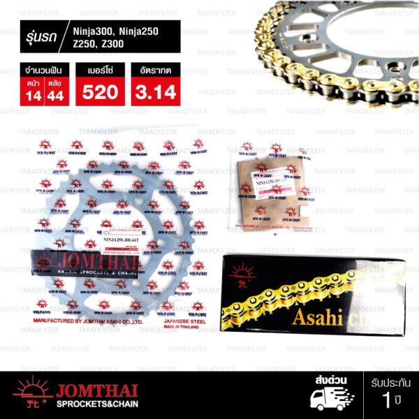JOMTHAI ชุดโซ่-สเตอร์ Kawasaki Ninja250 / Ninja300 / Z250 / Z300 / Versys 300 | โซ่ ZX-ring สีทอง และ สเตอร์สีเหล็กติดรถ [14/44]