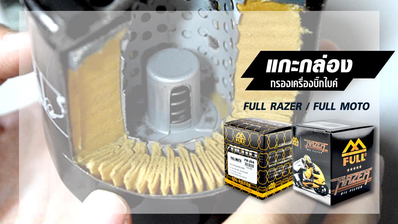 แกะกล่อง ไส้กรองเครื่อง FULL RAZER และ กรองเครื่อง FULL MOTO