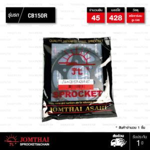 Jomthai สเตอร์หลัง สีดำแต่ง 45 ฟัน ใช้สำหรับมอเตอร์ไซค์ Honda CB150R ตัวใหม่