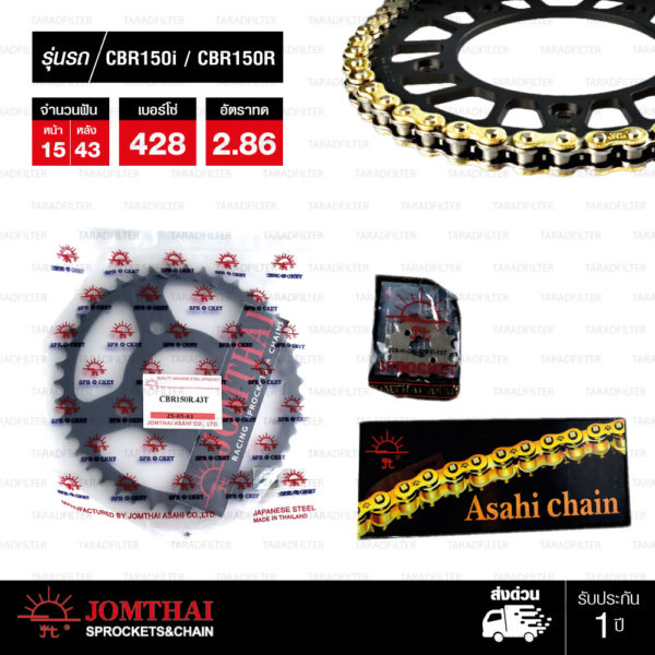 JOMTHAI ชุดโซ่-สเตอร์ Honda CBR150i CBR150r | โซ่ X-ring สีทอง และ สเตอร์สีดำ [15/43]