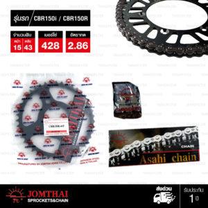 JOMTHAI ชุดโซ่-สเตอร์ Honda CBR150i CBR150r | โซ่ HDR สีเหล็กติดรถ และ สเตอร์สีดำ [15/43]