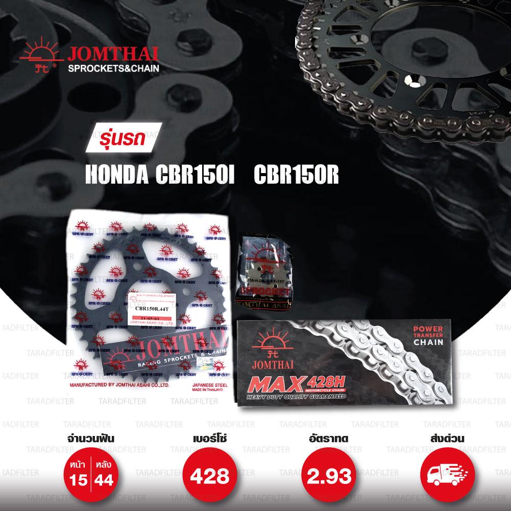 JOMTHAI ชุดโซ่-สเตอร์ Honda CBR150i CBR150r | โซ่ HDR สีเหล็กติดรถ และ สเตอร์สีดำ [15/44]