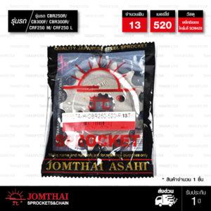 Jomthai สเตอร์หน้า 13 ฟัน ใช้สำหรับมอเตอร์ไซค์ Honda CBR250R / CRF250 L / CRF250 M / CB300F / CBR300R [ JTF1321 ]