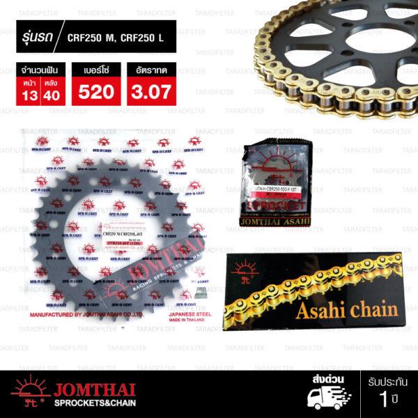 JOMTHAI ชุดโซ่-สเตอร์ Honda CRF250 M/L | โซ่ X-ring สีทอง-ทอง และ สเตอร์สีดำ [13/40]
