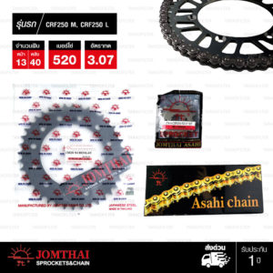 JOMTHAI ชุดโซ่-สเตอร์ Honda CRF250 M/L | โซ่ HDR สีเหล็กติดรถ และ สเตอร์สีดำ [13/40]