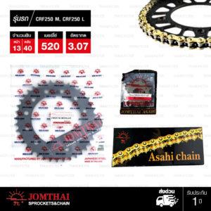 JOMTHAI ชุดโซ่-สเตอร์ Honda CRF250 M/L | โซ่ X-ring สีทอง และ สเตอร์สีดำ [13/40]