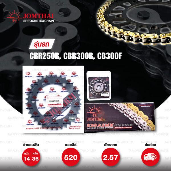 JOMTHAI ชุดโซ่-สเตอร์ Honda CBR250R CB300F CBR300R | โซ่ X-ring สีทอง และ สเตอร์สีดำ [14/36]