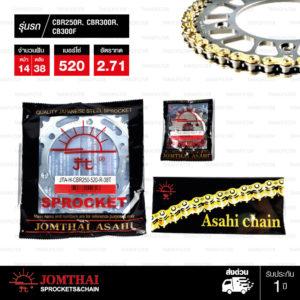 JOMTHAI ชุดโซ่-สเตอร์ Honda CBR250R CB300F CBR300R | โซ่ X-ring สีทอง และ สเตอร์สีเหล็กติดรถ [14/38]