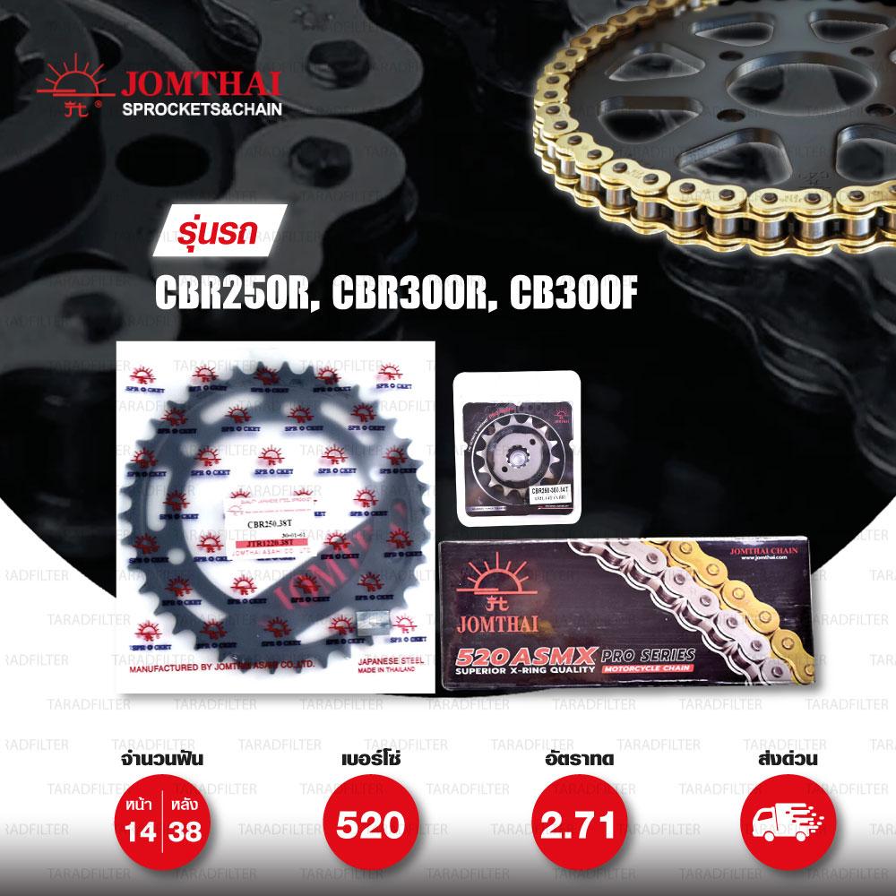 JOMTHAI ชุดโซ่-สเตอร์ Honda CBR250R CB300F CBR300R | โซ่ X-ring สีทอง-ทอง และ สเตอร์สีดำ [14/38]