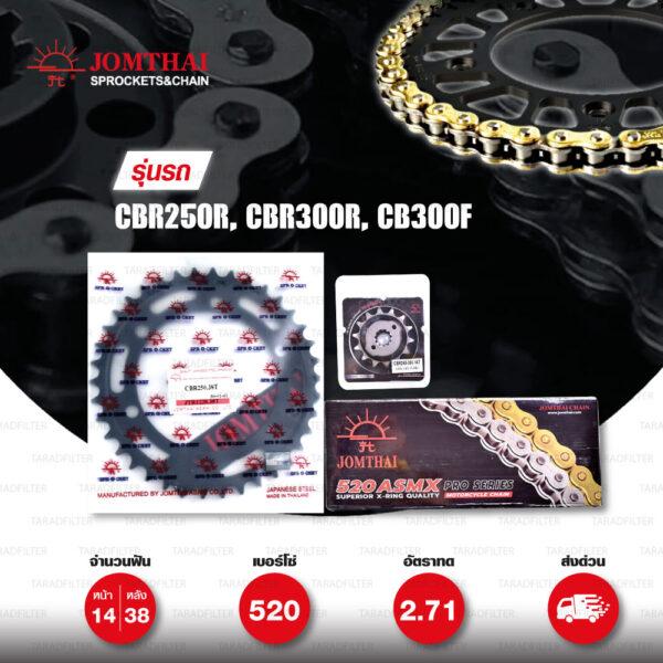 JOMTHAI ชุดโซ่-สเตอร์ Honda CBR250R CB300F CBR300R | โซ่ X-ring สีทอง และ สเตอร์สีดำ [14/38]