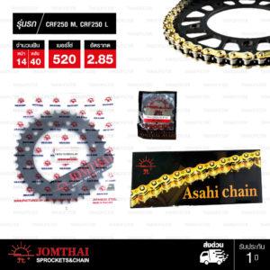 JOMTHAI ชุดโซ่-สเตอร์ Honda CRF250 M/L | โซ่ X-ring สีทอง และ สเตอร์สีดำ [14/40]