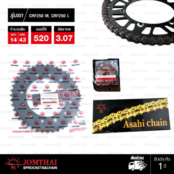 JOMTHAI ชุดโซ่-สเตอร์ Honda CRF250 M/L | โซ่ X-ring สีเหล็กติดรถ และ สเตอร์สีดำ [14/43]