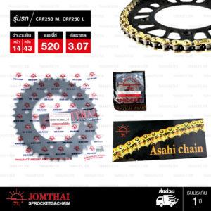 JOMTHAI ชุดโซ่-สเตอร์ Honda CRF250 M/L | โซ่ X-ring สีทอง และ สเตอร์สีดำ [14/43]