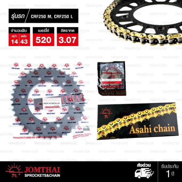 JOMTHAI ชุดโซ่-สเตอร์ Honda CRF250 M/L   โซ่ X-ring สีทอง และ สเตอร์สีดำ [14/43]