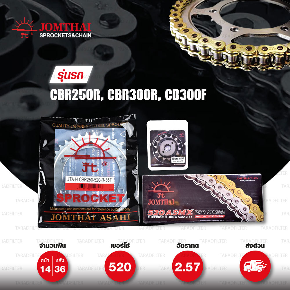 JOMTHAI ชุดโซ่-สเตอร์ Honda CBR250R CB300F CBR300R | โซ่ X-ring สีทอง-ทอง และ สเตอร์สีเหล็กติดรถ [14/36]