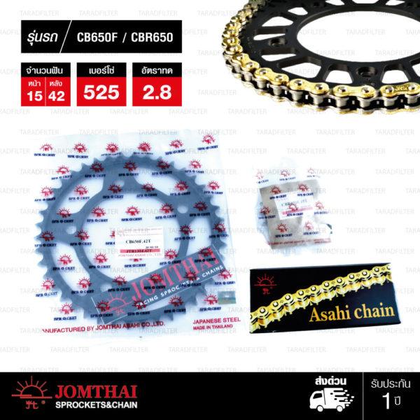 JOMTHAI ชุดโซ่-สเตอร์ Honda CB650F CBR650 | โซ่ X-ring สีทอง และ สเตอร์สีดำ [15/42]