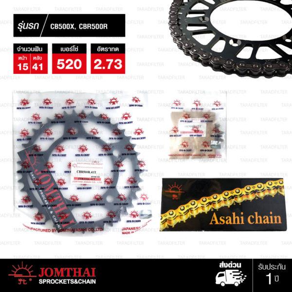 JOMTHAI ชุดโซ่-สเตอร์ Honda CB500X CBR500 CB500F   โซ่ ZX-ring สีเหล็กติดรถ และ สเตอร์สีดำ [15/41]